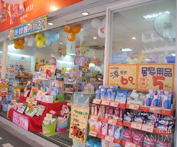 臺灣購物攻略——化妝品(店鋪推薦) - 壹讀