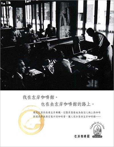 臺灣奧美經典文案:《左岸咖啡館》系列 - 壹讀