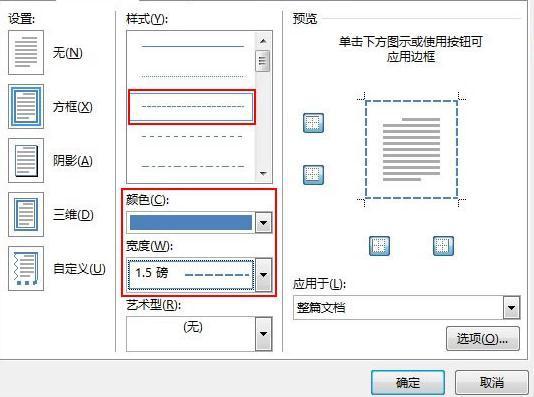 Word2013如何為頁面添加邊框的格式 - 壹讀