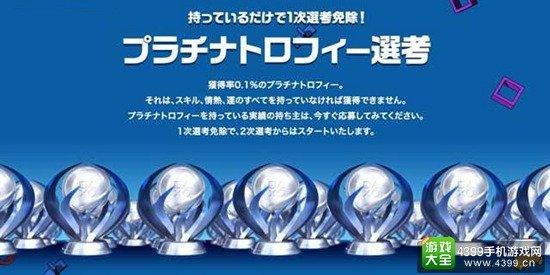 「我有白金獎盃,請錄用我!」 日本公司根據PS4獎盃招人 - 壹讀