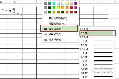 如何能在表格Excel中實現畫斜線及上下打字功能? - 壹讀