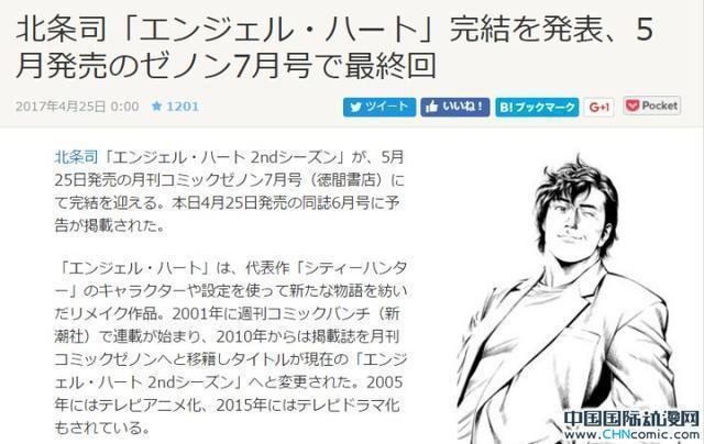 日本漫畫家北條司漫畫《天使心》即將在5月迎來大結局 - 壹讀