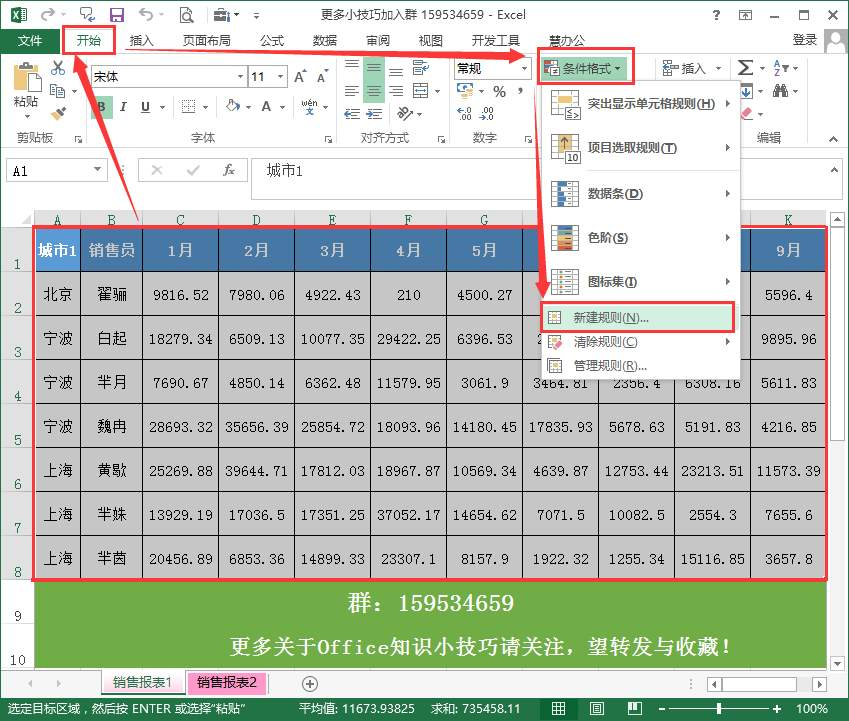 Excel文件中如何高效快速核對出兩個工作表中不同內容 - 壹讀
