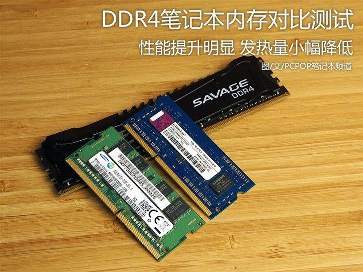 變化在哪兒?DDR4筆記本內存對比測試 - 壹讀