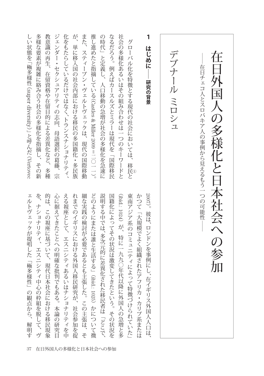 (PDF) 在日外国人の多様化と日本社会への参加──在日チェコ人とスロバキア人の事例から見えるもう一つの可能性