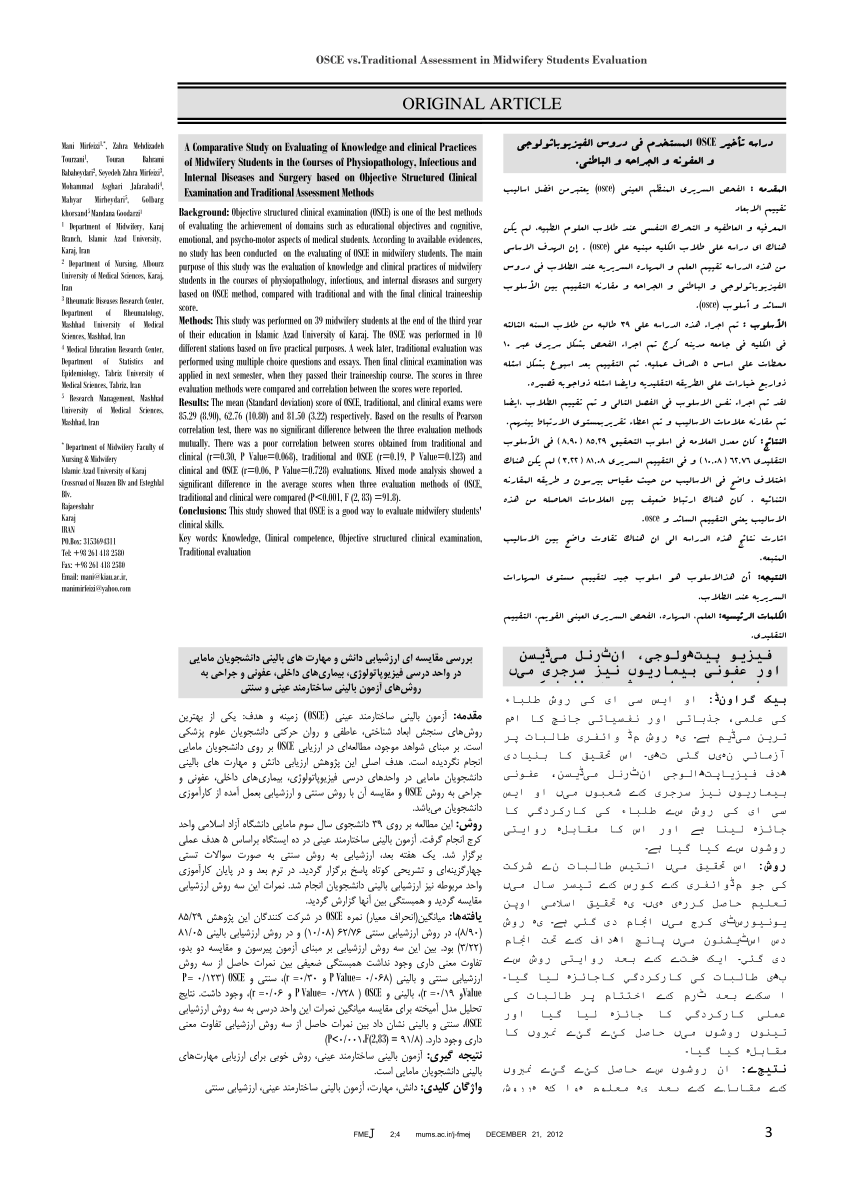 (PDF) A Comparative Study on Evaluating of Knowledge and