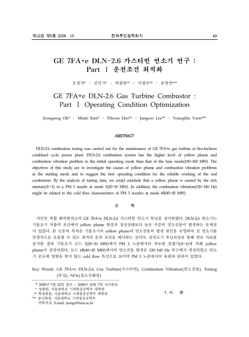 hight resolution of the tuning methodology of a ge 7fa e dln 2 6 gas turbine combustor jeongseog oh request pdf