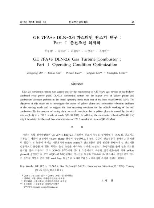 small resolution of the tuning methodology of a ge 7fa e dln 2 6 gas turbine combustor jeongseog oh request pdf