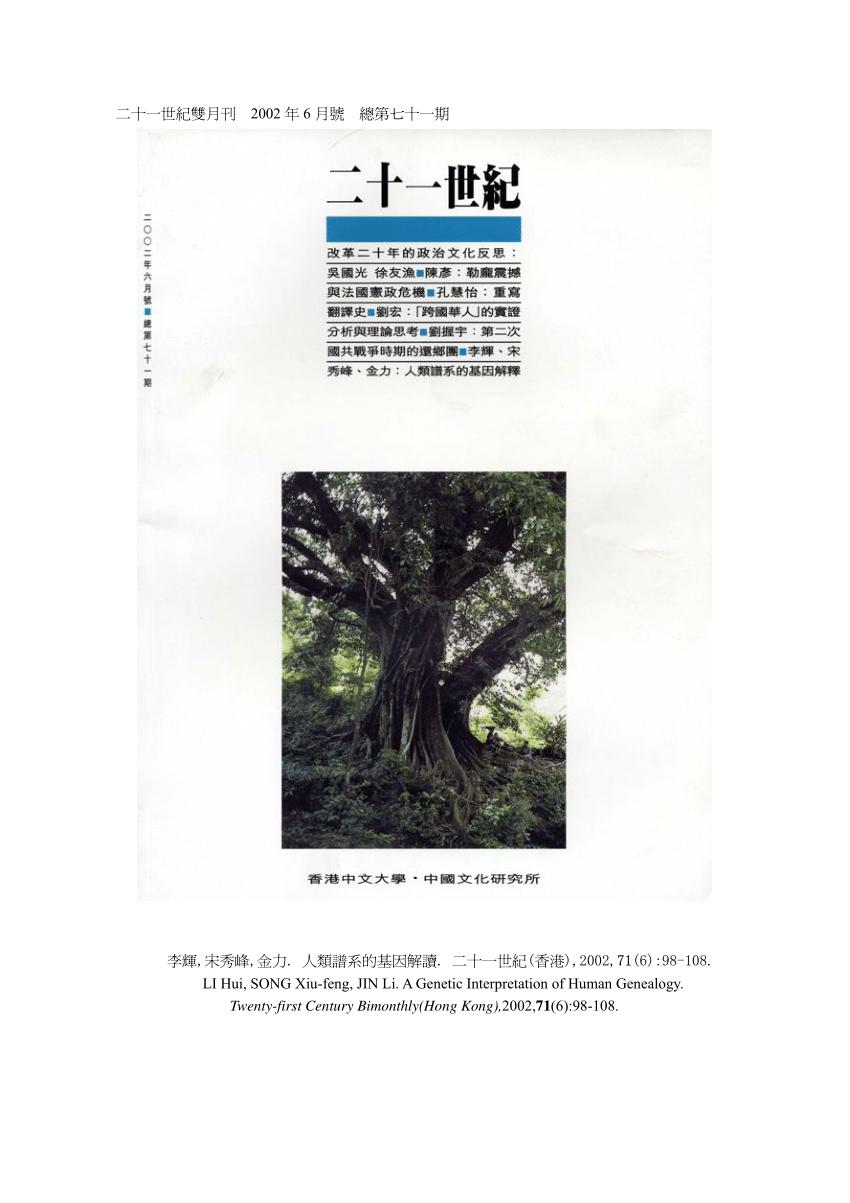 (PDF) A Genetic Interpretation of Human Genealogy