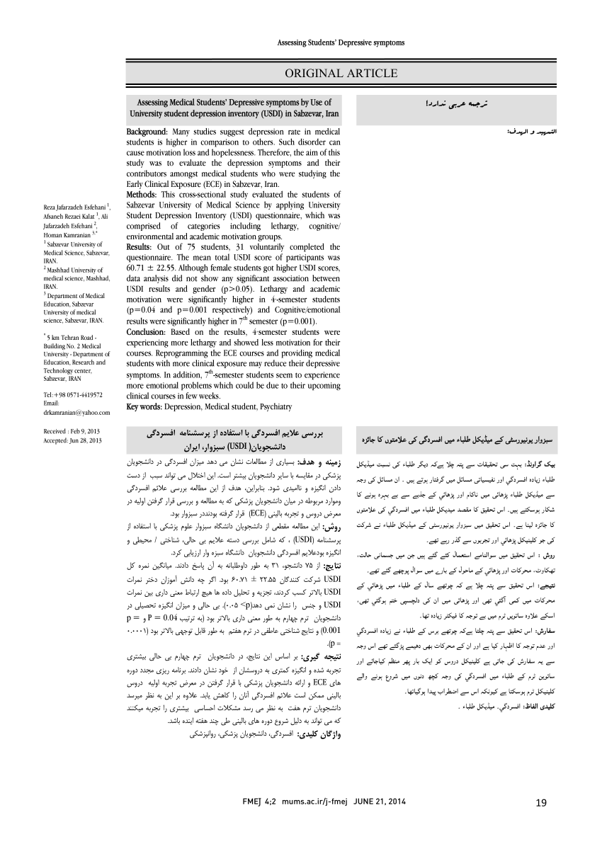 (PDF) Assessing Medical Students Depressive Symptoms by