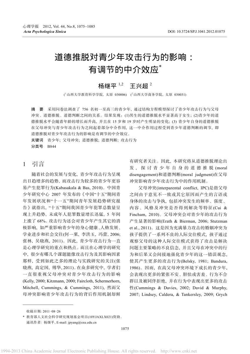 (PDF) Effect of Moral Disengagement on Adolescents' Aggressive Behavior: Moderated Mediating Effect(中文)