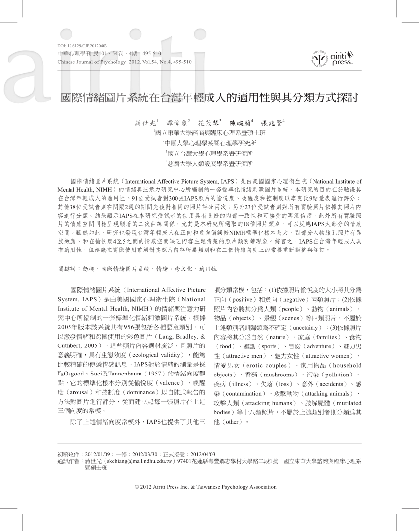 (PDF) The International Affective Picture System: A Validation Study for Young Adults in Taiwan.(國際情緒圖片系統在臺灣年輕成人的 ...
