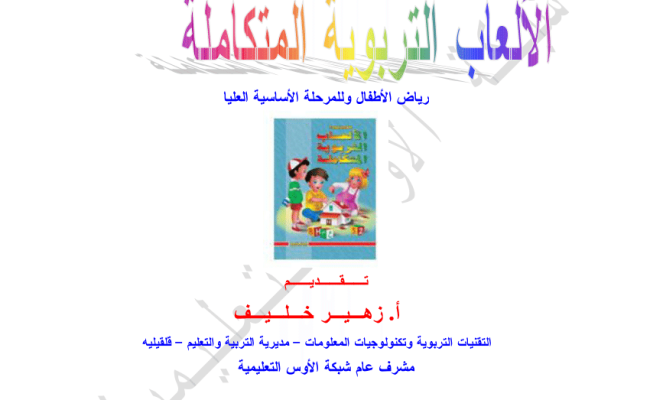 Pdf Educational Games For Kindergarten Elementary Students