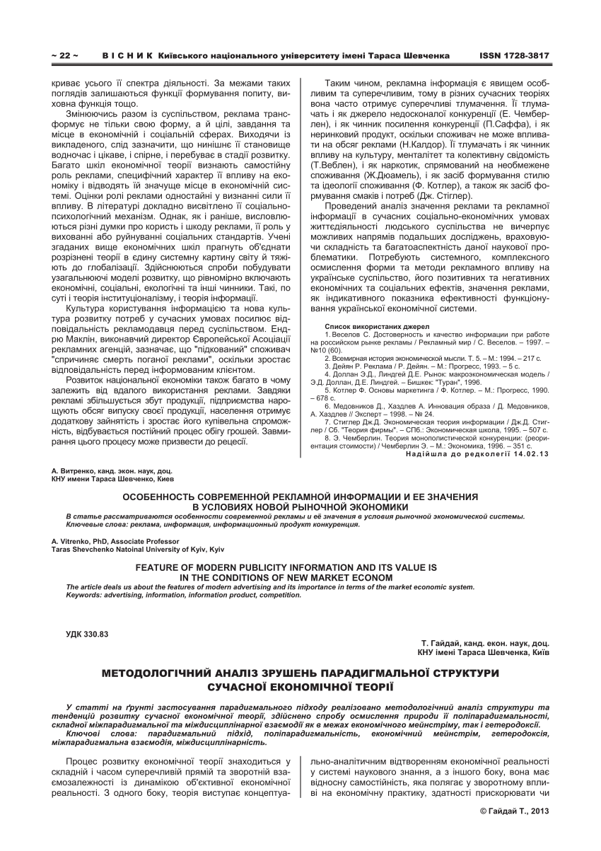 (PDF) METHODOLOGICAL ANALYSIS OF PARADIGM SHIFTS IN MODERN