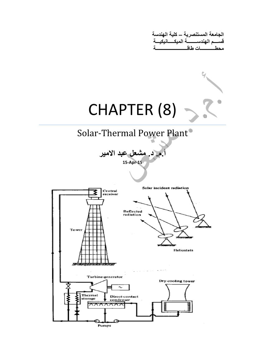 hight resolution of  pdf power plant lecture notes chapter 8 solar thermal power plant