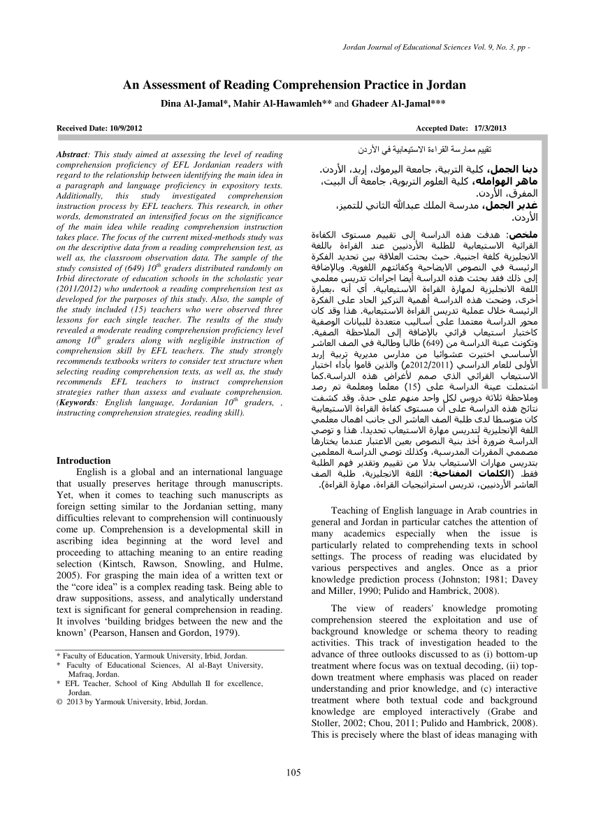 (PDF) An Assessment of Reading Comprehension Practice in