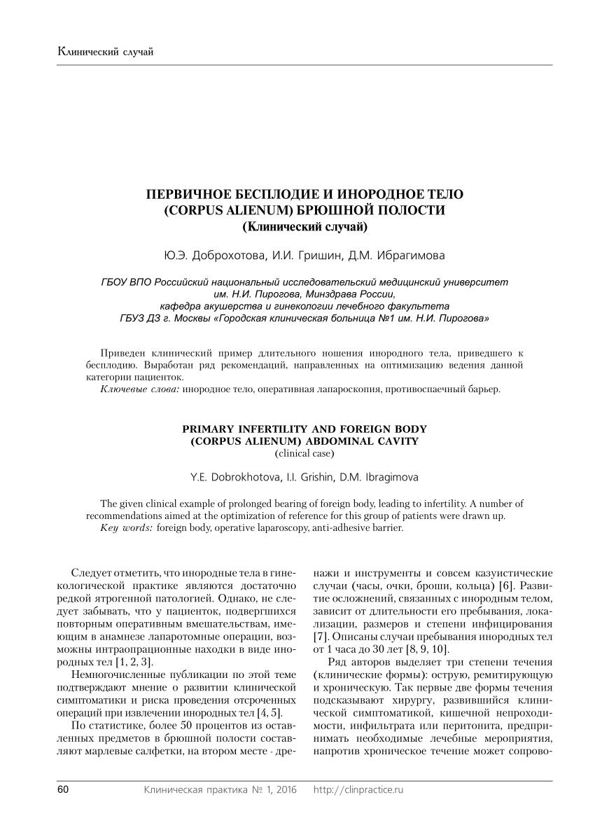 Kode Icd 10 Vulnus Laceratum Di Tangan : vulnus, laceratum, tangan, Vulnus, Excoriasi, Lecet, Akurat
