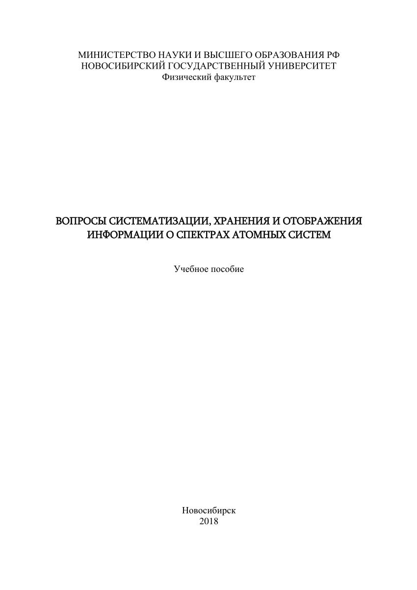 hight resolution of stoner bashkin grotrian diagram