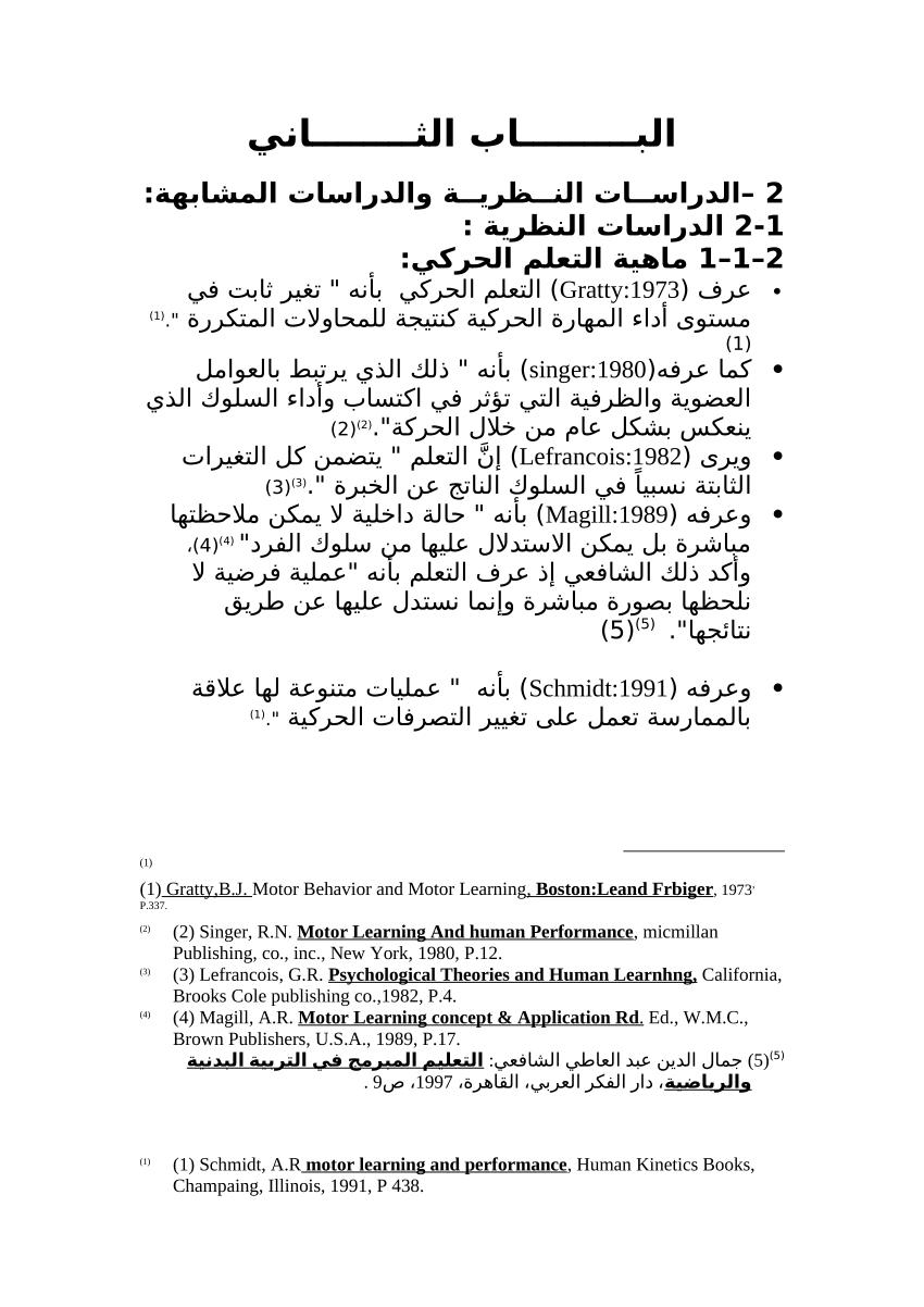 Pdf الثــــــــاني البـــــــــاب 2 المشابهة