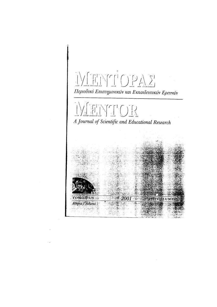 (PDF) Panagiotakopoulos, C., & Koustourakis, G. (2001