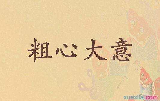 關于馬虎的成語-有馬虎圖片的成語|關于馬虎的名言|形容馬虎的成語|馬虎的成語有哪些|馬虎的成語.