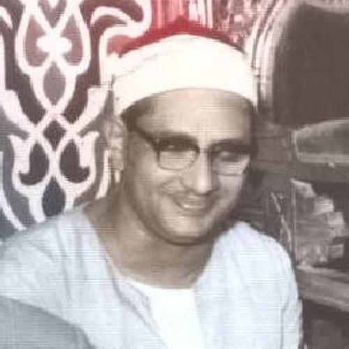 تلاوات الشيخ محمد صديق المنشاوي على مقام النهاوند By Elham
