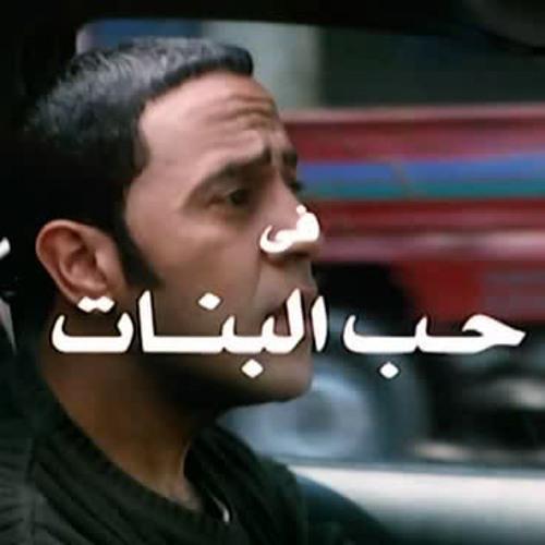 كل المشاكل النفسية ليها علاقة بالحب أشرف عبد الباقي فيلم