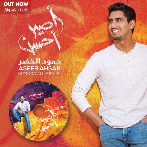 Humood Alkhudher F Kun Anta Get Free Mp3 Mp4 | Download For