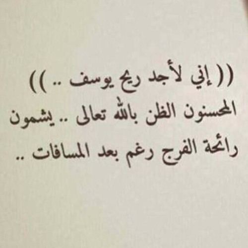 حسن الظن بالله وسوء الظن بالله مايو 2016