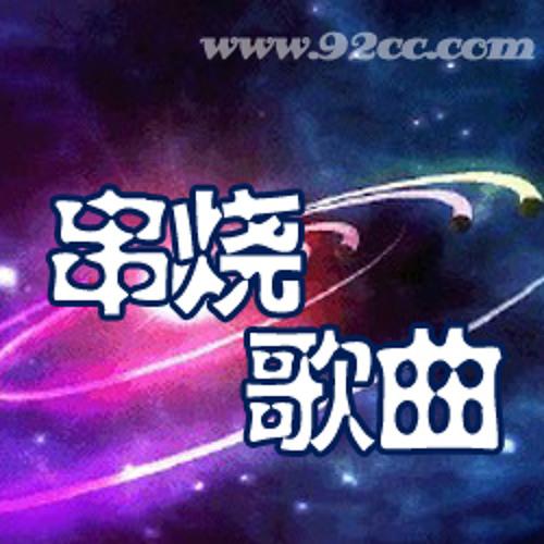 情歌串燒歌曲 2015 By DJ Rick by Rick Zhai recommendations - Listen to music