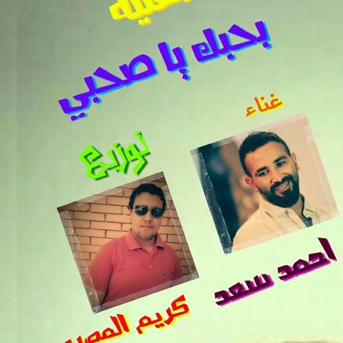 اغنية بحبك يا صحبي احمد سعد توزيع كريم المصري By Trp Movies