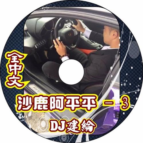 沙鹿阿平平3【2016 DJ建綸 Jianlun 全中文經典特輯】 by 連續舞曲分享論壇 | Free Listening on SoundCloud
