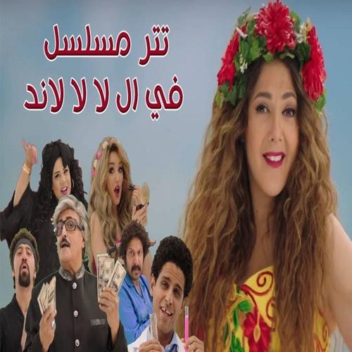 تتر مسلسل في ال لا لا لاند غناء دنيا سمير غانم والمجموعه