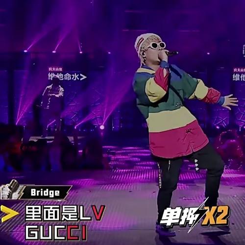 Bridge - Young Bridge 中國有嘻哈 by Mike Li | Free Listening on SoundCloud