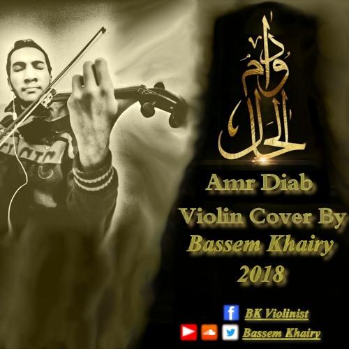 موسيقي اغنية دوام الحال عمرو دياب By Bassem Khairy On