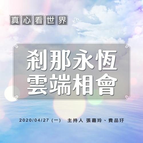 真心看世界20200427【剎那永恆 雲端相會】 by DaaiRadio | Daai Radio | Free Listening on SoundCloud