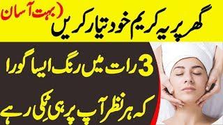 Rang Gora Karne Wali Cream Ka Formula in Urdu - Face Whitening at Home