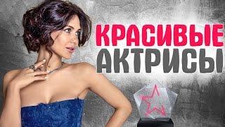ТОП: САМЫЕ КРАСИВЫЕ ЗНАМЕНИТЫЕ АКТРИСЫ российских сериалов
