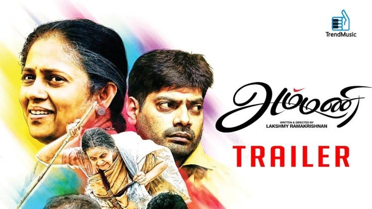 maxresdefault - Ammani ( 2016 ) Tamil Full  Movie Download Watch Online 3GP MP4 DVDSCR