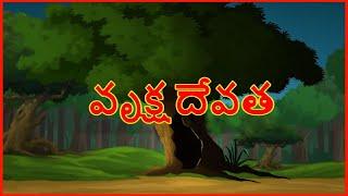 వృక్ష దేవత   God Of The Tree   Telugu Cartoon   Telugu Moral Story for Kids   Chiku TV Telugu