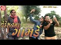 વેકેશનમા ગામડે-Jigli Khajur-New Gujarati Comedy 2018-Ram Audio