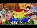 Детский сад Зов Джунглей Г О Кашира Богатищево