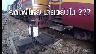 รถไฟไทย เลี้ยวยังไง? มาดูกัน.. Thai Railway Turnout HD 60fps