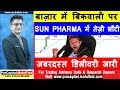 बाज़ार में बिकवाली पर SUN PHARMA में तेज़ी लौटी जबरदस्त डिलीवरी जारी | Sun Pharma News Today
