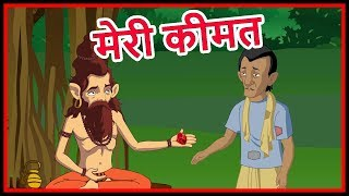 मेरी कीमत | Hindi Kahaniya | Moral Stories for Kids | Hindi Cartoon kahaniyaan | Maha CartoonTV XD