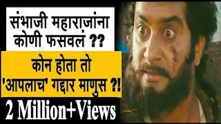 संभाजी राजांना कोणी फसवलं ?   कोण होता तो आपलाच गद्दार माणूस ?   Sambhaji Maharaj   Reveal History  