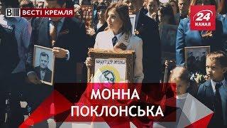 Війна Поклонської, Вєсті Кремля Слівкі, 26 травня 2018