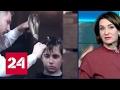 Москвичка обнаружила в детском салоне стрижку ″Гитлерюгенд″