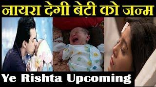 Ye Rishta: नायरा कार्तिक की नई शुरुआत, अब गूंजेगी बच्चे की किलारी|| Naira Kartik's Baby Girl