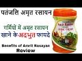 Patanjali Amrit Rasayan/ गर्मी में पतंजलि अमृत रसायन खाने के फायदे 💪